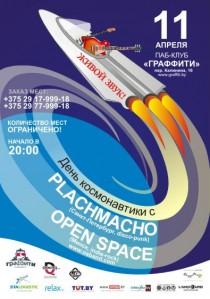 11 апреля Open Space и Plachmacho в «Граффити»