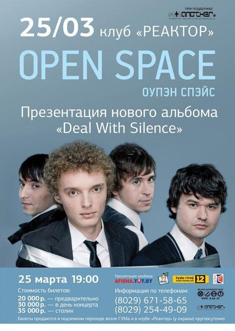 Open Space 25 марта в клубе «Реактор»