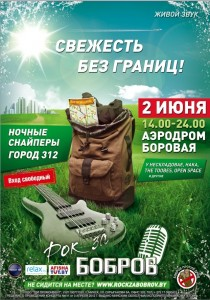 Open Space на фестивале «Рок за Бобров» (2 июня, Боровая)