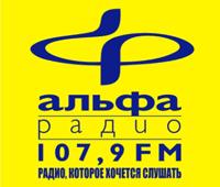 Альфа-радио