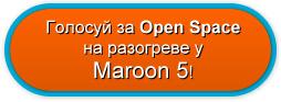 Голосуй за Open Space на разогреве у Maroon 5!