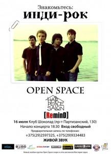 <p>Вечеринка «Знакомьтесь: инди-рок» - группа Open Space</p>